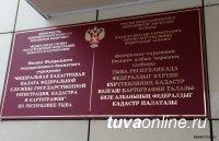 Телефон доверия Роскадастра в Туве