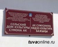 В Туве открылся после реконструкции по партпроекту «Единой России» сельский дом культуры в селе Дон-Терезин