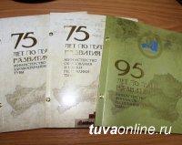 Вышло в свет третье юбилейное издание министерств Тувы