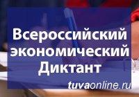 """12 октября в Центре тувинской культуры можно будет участвовать во """"Всероссийском экономическом диктанте"""""""