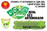 22 сентября участвуй в акции #кызылбезавто