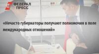 Нечасто губернаторы получают полномочия в поле международных отношений - политолог Дмитрий Орлов