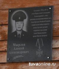 Пограничники Тувы увековечили память героически погибшего в Чечне Алексея Мырлаа