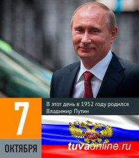 Глава Тувы от имени жителей республики поздравил Президента России с днем рождения