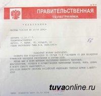 Сергей Шойгу в день 73-й годовщины со дня вхождения Тувы в состав СССР пожелал жителям республики мира и добра