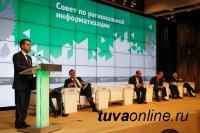 Минсвязь России представила рейтинг информатизации регионов
