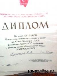 Генерал армии Сергей Шойгу поздравил любимую учительницу с юбилеем