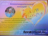 Приходите на благотворительный концерт - помогите тяжело заболевшей землячке