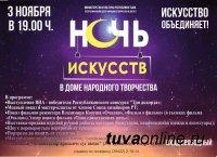 В Кызыле накануне Дня народного единства пройдет Ночь искусств