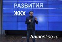 Тува приняла участие в обучающем семинаре Минстроя России