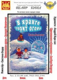 Тувинский государственный театр кукол приглашает всех в захватывающее межпланетное приключение!