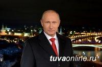 Владимир Путин пожелал жителям Тувы здоровья, успехов и удачи в Новом году