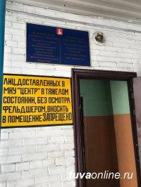 В столице Тувы за январские выходные в вытрезвитель попали 218 человек