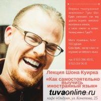 Шон Куирк расскажет о секретах изучения иностранных языков на публичной лекции