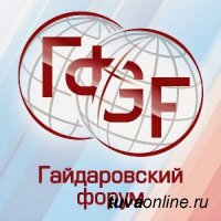 Глава Тувы принимает участие в Гайдаровском форуме