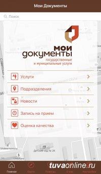 МФЦ Тувы стал мобильнее! Приложение центра «Мои документы» вышло на популярных платформах