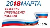 В Кызыле 18 марта откроются 32 избирательных участка