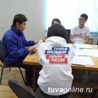 Региональный избирательный штаб Путина открылся в Кызыле