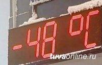 В Туве температура воздуха опустится до – 48 градусов
