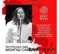 Голосуй за Сайдаша Монгуша! Поддержи земляка!