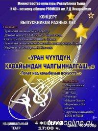 К 40-летию РШИ выпускники школы разных лет выступят с концертом