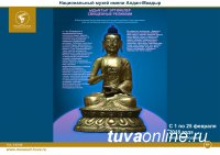 В Национальном музее Тувы с 1 по 25 февраля открыта выставка «Священные реликвии»