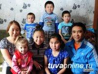В Туве 30 тысяч семей из 95 тысяч семей республики являются многодетными