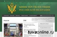Минюст России обеспечил свободный доступ граждан к законодательству федеральной, региональной и муниципальной власти