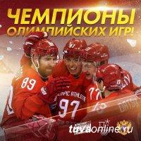 В Туве радуются победе российских хоккеистов на Олимпиаде