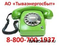 В АО «Тываэнергосбыт» начал работать единый справочный номер