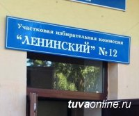 Кызылчане могут уточнить месторасположение своего избирательного участка
