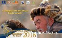В Монголии проходит фестиваль весеннего Золотого орла