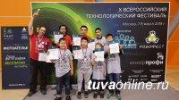 Три первых места у школьников и студентов Тувы на X Всероссийском технологическом фестивале «РобоФест»
