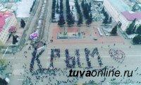 18 марта в Кызыле прошел митинг-концерт «Крымская весна»
