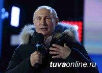 Поддержка Путина в Туве выросла! За него проголосовали 91,98 % избирателей республики