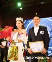 В Тувинском государственном университете прошел конкурс «Мисс и мистер ТувГУ»