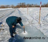Профилактическая акция «Безопасный лед»:  В Туве проверены все ледовые переправы