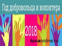 В Туве начал работу Республиканский штаб волонтеров