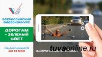 ОНФ запускает всероссийский конкурс видеороликов по проблемам дорог
