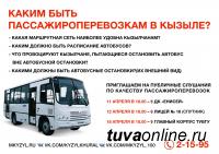 Кызылчан приглашают на Публичные слушания по корректировке маршрутов городского транспорта
