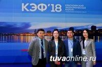 Молодежная делегация Тувы участвует в работе площадки «Поколение 2030» Красноярского экономического форума