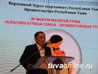 Глава Тувы принял участие в IV региональном Форуме Матерей