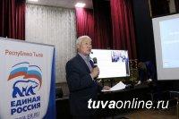 Партия «Единая Россия» в Туве разработала более 80 предложений для реализации Послания Президента РФ