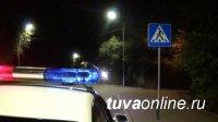 В Кызыле в 21 ч 20 минут на улице Калинина сбит пешеход. Водитель скрылся!