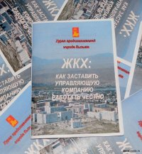 11 мая Минстрой Тувы проведет бесплатные консультации по вопросам ЖКХ