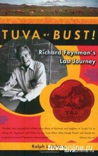 В Туве отметят 100-летие со дня рождения американского физика-ядерщика Ричарда Фейнмана, мечтавшего побывать в республике