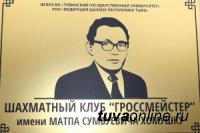 Клуб «Гроссмейстер» ТувГУ теперь носит имя 4-кратного чемпиона республики по шахматам Матпа Хомушку