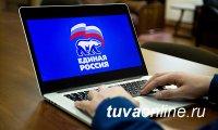 В «Единой России» стартовал прием заявок на онлайн-голосование в рамках праймериз
