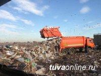 Мусором в Туве по итогам конкурса займется красноярская фирма СТ-ТБО