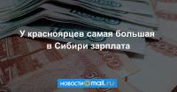 По Сибири самая высокая заработная плата в Красноярском крае, низкая - в Алтайском крае